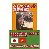 ベトナムネット恋愛日記2 (Ishikawa Family文庫)