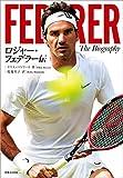 ナイキ テニス ロジャー・フェデラー伝