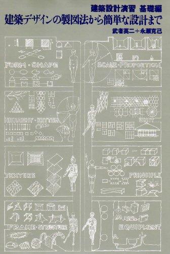 建築設計演習/基礎編―基礎編 (建築デザインの製図法から簡単な設計まで)の詳細を見る