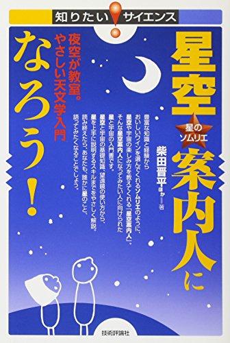 星空案内人になろう! ~夜空が教室。やさしい天文学入門 (知りたい!サイエンス)の詳細を見る