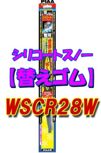 シリコートスノー 替えゴム 285mm WSCR28W