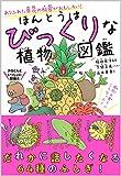 ほんとうはびっくりな植物図鑑 ありふれた草花の秘密がおもしろい!
