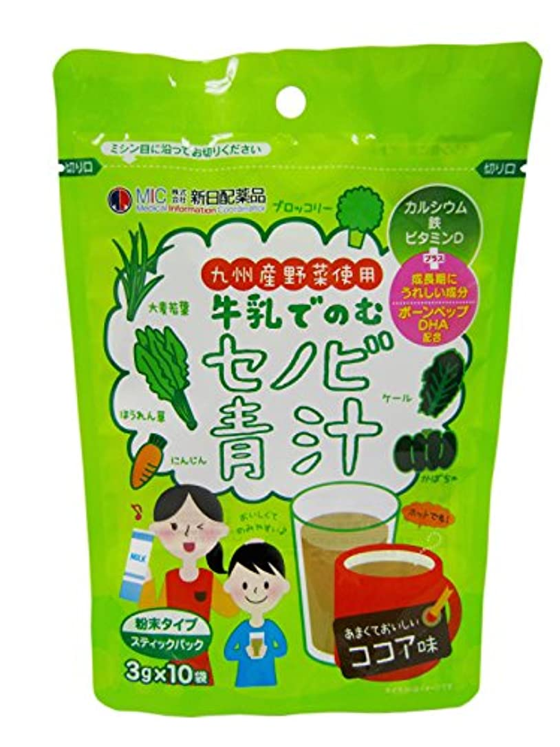 形爆弾尊敬する新日配薬品 牛乳で飲むセノビ青汁 3gX10包