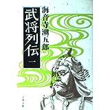 武将列伝 (1) (文春文庫)