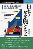日本はなぜ負けるのか【新版】 インターネットが創り出す21世紀の経済力学 (NextPublishing)