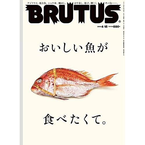 BRUTUS(ブルータス) 2018年4/15号No.867[おいしい魚が食べたくて。]
