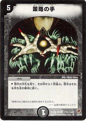 デュエルマスターズ/DM-05/29/U/策略の手
