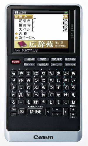 Canon 電子辞書 WORDTANK S510 薄型コンパクトモデル 全5コンテンツ 「広辞苑 第六版」「百科事典 マイぺディア」収録 USBバスパワー搭載 2.8型カラー液晶&50音配列キー