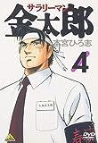 サラリーマン金太郎 4[DVD]