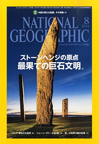 NATIONAL GEOGRAPHIC (ナショナル ジオグラフィック) 日本版 2014年 8月号の詳細を見る