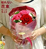 プリザーブドフラワー ラッピング ブーケ花束 ラージサイズ (ピンク系)