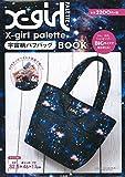 X-girl palette 宇宙柄パフバッグBOOK (バラエティ)