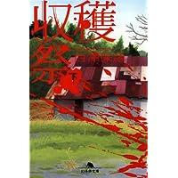 収穫祭〈下〉 (幻冬舎文庫)
