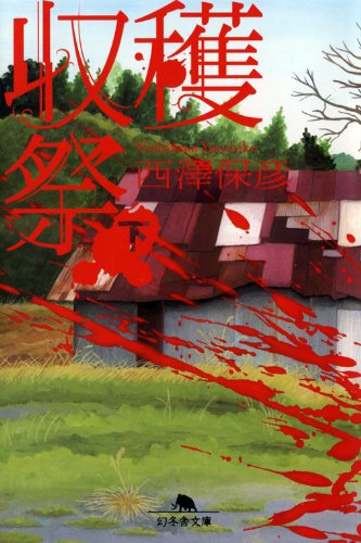 収穫祭〈下〉 (幻冬舎文庫)の詳細を見る