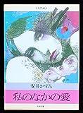 私のなかの愛 (大和文庫―女性論シリーズ)