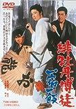 緋牡丹博徒 一宿一飯[DVD]