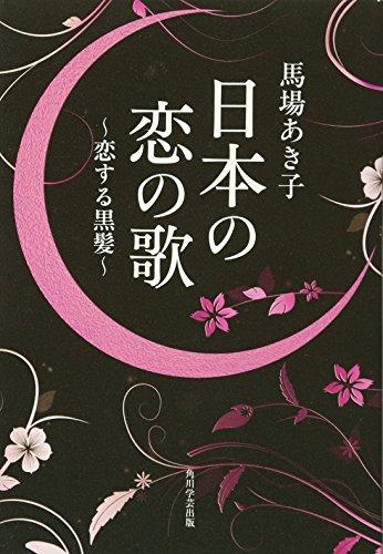 日本の恋の歌 恋する黒髪の詳細を見る