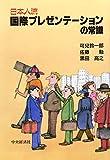 日本人流 国際プレゼンテーションの常識