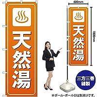 のぼり旗 天然湯 OK-302(三巻縫製 補強済み)(宅配便)