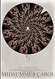 MIDSUMMER CAROL ガマ王子vsザリガニ魔人 2008年版[DVD]