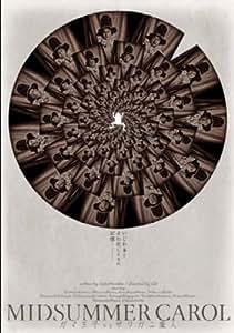MIDSUMMER CAROL ガマ王子vsザリガニ魔人 2008年版 [DVD]