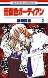 薔薇色ガーディアン 2 (花とゆめコミックス)