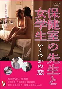 保健室の先生と女学生 いくつかの恋 [DVD]