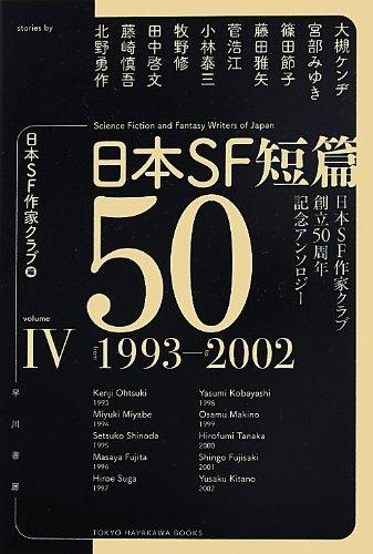 日本SF短篇50 IV 1993-2002―日本SF作家クラブ創立50周年記念アンソロジー (ハヤカワ文庫 JA)の詳細を見る