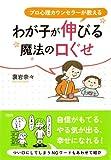 プロ心理カウンセラーが教える わが子が伸びる魔法の口ぐせ (大和出版)