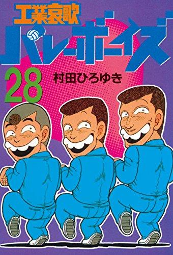 工業哀歌バレーボーイズ(28) (ヤングマガジンコミックス)
