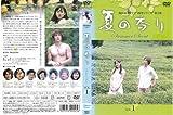 夏の香り 1~9 (全9枚)(全巻セットDVD)|中古DVD [レンタル落ち] [DVD]