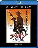 男たちの挽歌III アゲイン/明日への誓い <日本語吹替収録版>[Blu-ray/ブルーレイ]