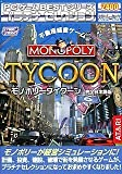 PCゲーム Bestシリーズ プラチナセレクション モノポリー タイクーン