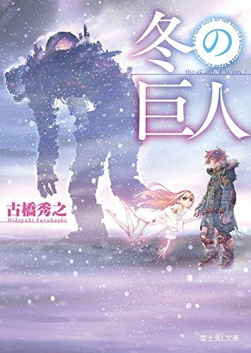 冬の巨人 (富士見L文庫)の詳細を見る