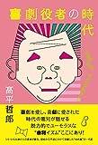 喜劇役者の時代 - THE last COMEDIAN - (ヨシモトブックス)
