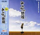 NHK 新ラジオ体操 - みんなの体操 (商品イメージ)