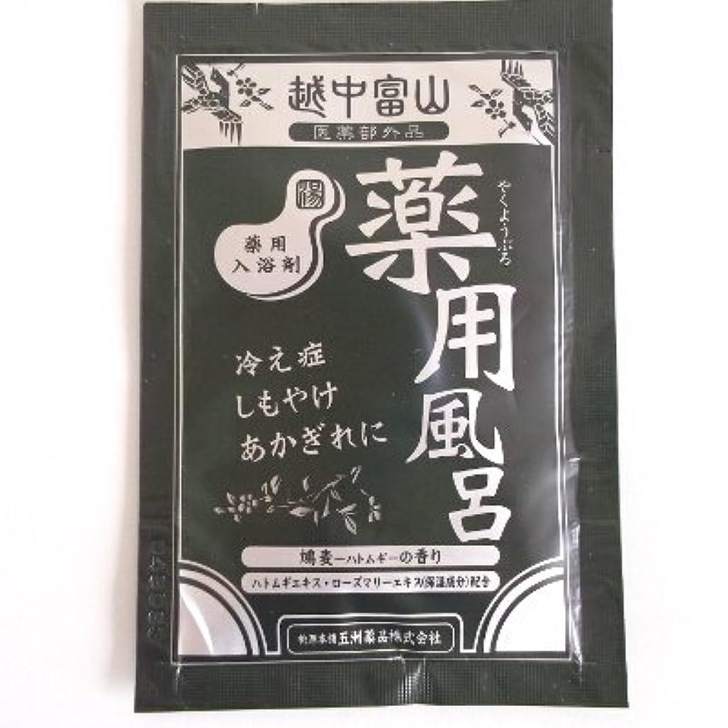 ケーキゴミ種をまく越中富山薬用風呂 鳩麦の香り