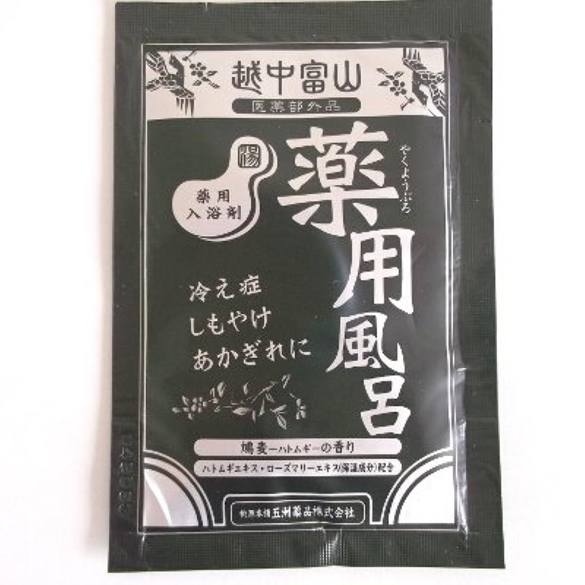 被る大通りシーフード越中富山薬用風呂 鳩麦の香り