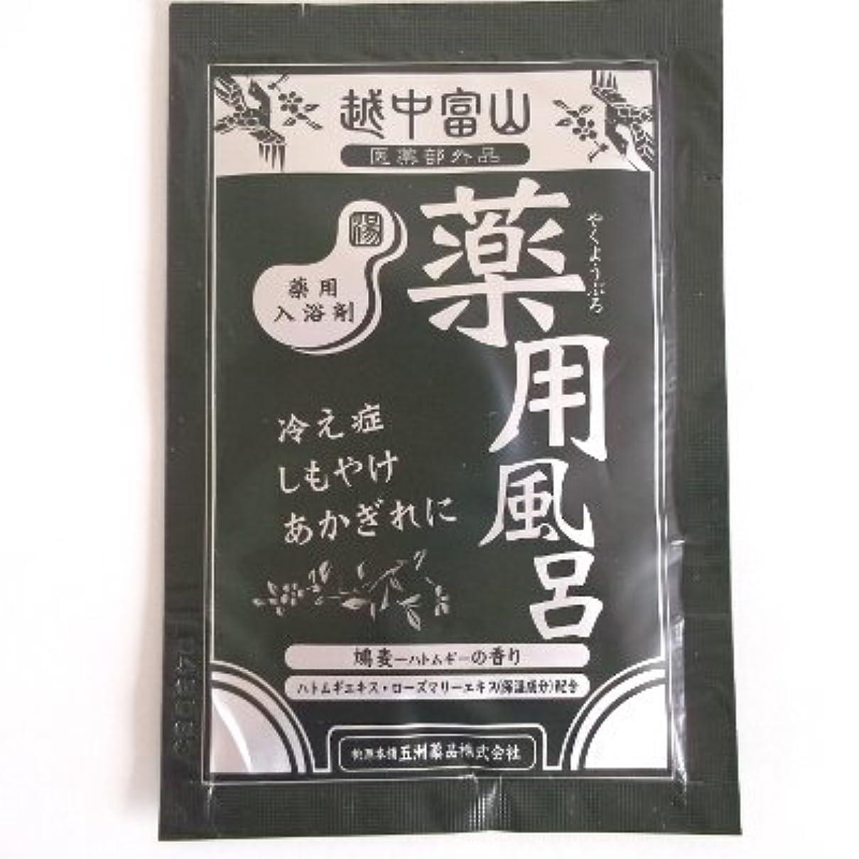 同志解放するマークダウン越中富山薬用風呂 鳩麦の香り