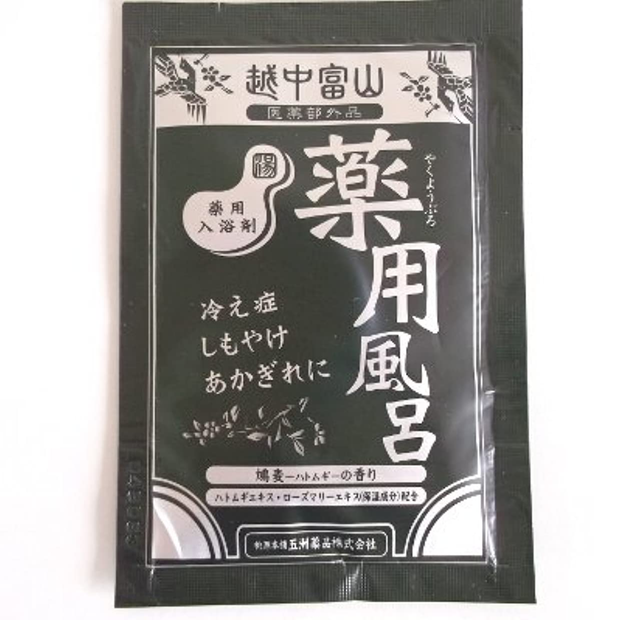 型香ばしい割る越中富山薬用風呂 鳩麦の香り