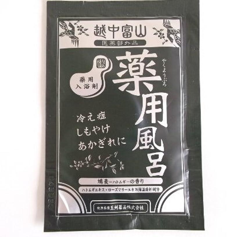 販売員だます確認してください越中富山薬用風呂 鳩麦の香り