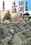 土木技師・田淵寿郎の生涯