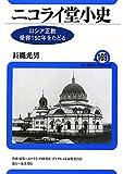 ニコライ堂小史—ロシア正教受容150年をたどる (ユーラシア・ブックレット)
