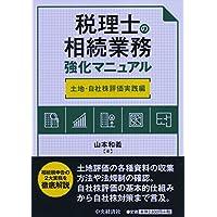 税理士の相続業務強化マニュアル【土地・自社株評価実践編】