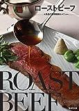 ローストビーフ―人気店の調理技術とメニュー