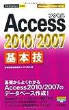 今すぐ使えるかんたんmini Access2010/2007基本技