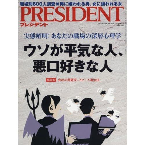 PRESIDENT (プレジデント) 2018年3/5号(ウソが平気な人、悪口好きな人)