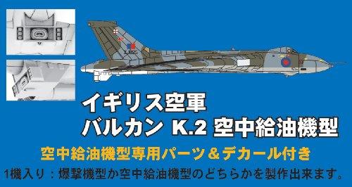 1/144 イギリス空軍 バルカン k.2 空中給油機型