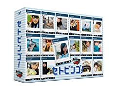 STU48のセトビンゴ!  Blu-ray BOX