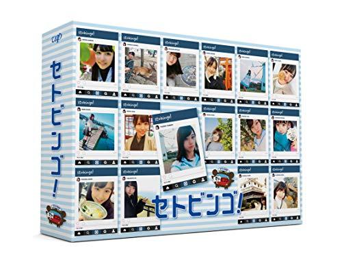 STU48のセトビンゴ! Blu-ray BOX